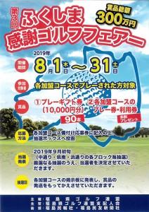 201908fukushimafair