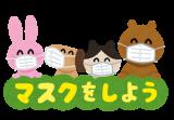mask_wo_shiyou_animals